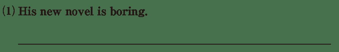 高校英語文法 形容詞・副詞9・10の練習(1) アイコンなし