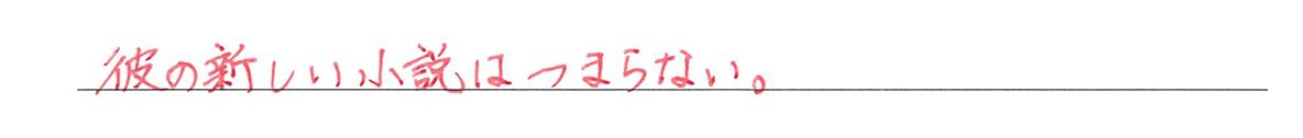 高校英語文法 形容詞・副詞9・10の練習(1)の答え アイコンなし
