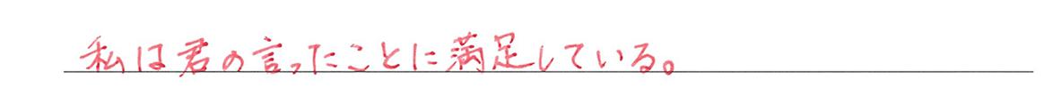 高校英語文法 形容詞・副詞9・10の練習(2)の答え アイコンなし