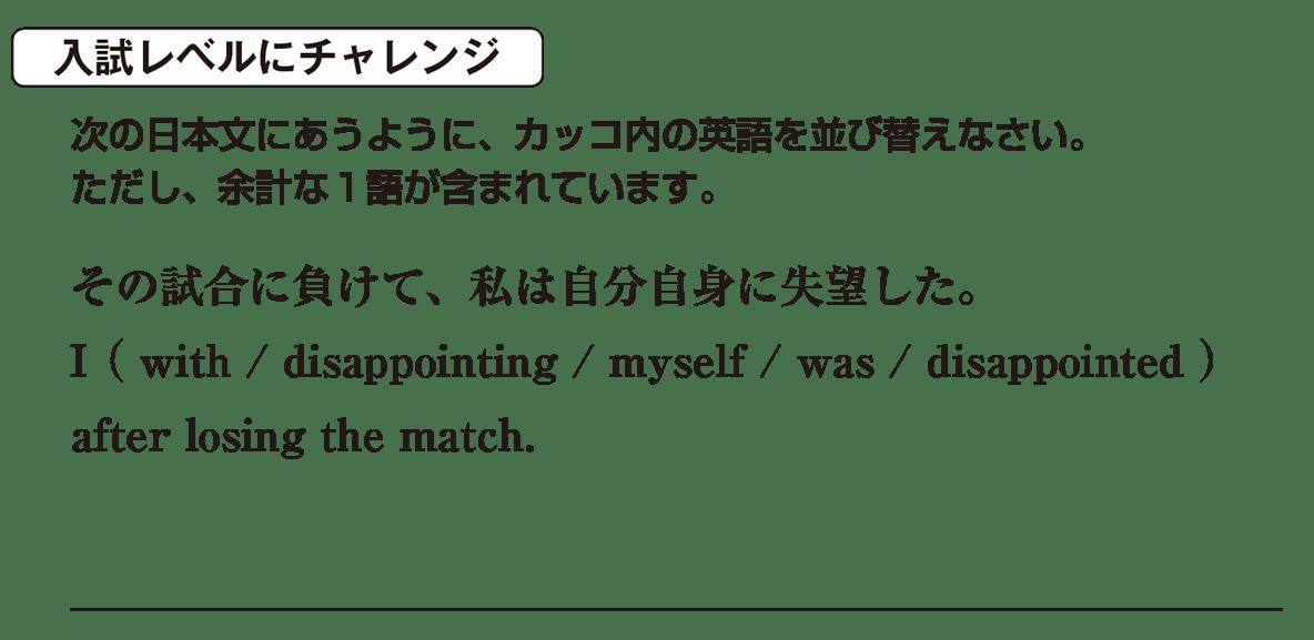 高校英語文法 形容詞・副詞9・10の入試レベルにチャレンジ アイコンあり