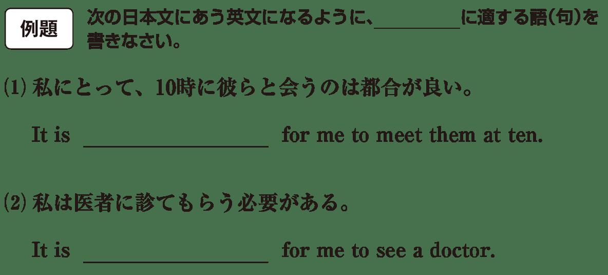 高校英語文法 形容詞・副詞11・12の例題(1)(2) アイコンあり