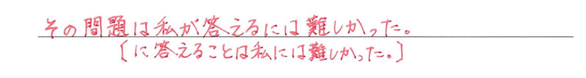 高校英語文法 形容詞・副詞11・12の練習(2)の答え アイコンなし