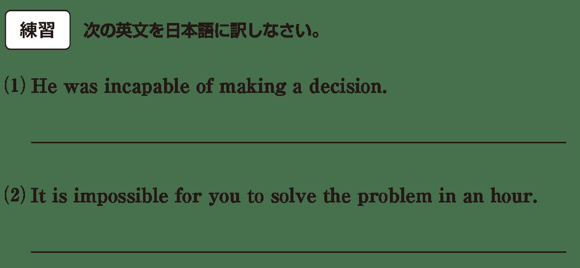 高校英語文法 形容詞・副詞13・14の練習(1)(2) アイコンあり
