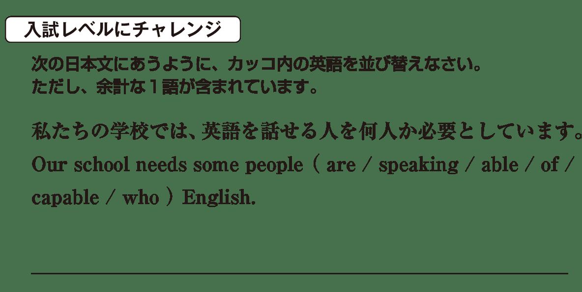 高校英語文法 形容詞・副詞13・14の入試レベルにチャレンジ アイコンあり