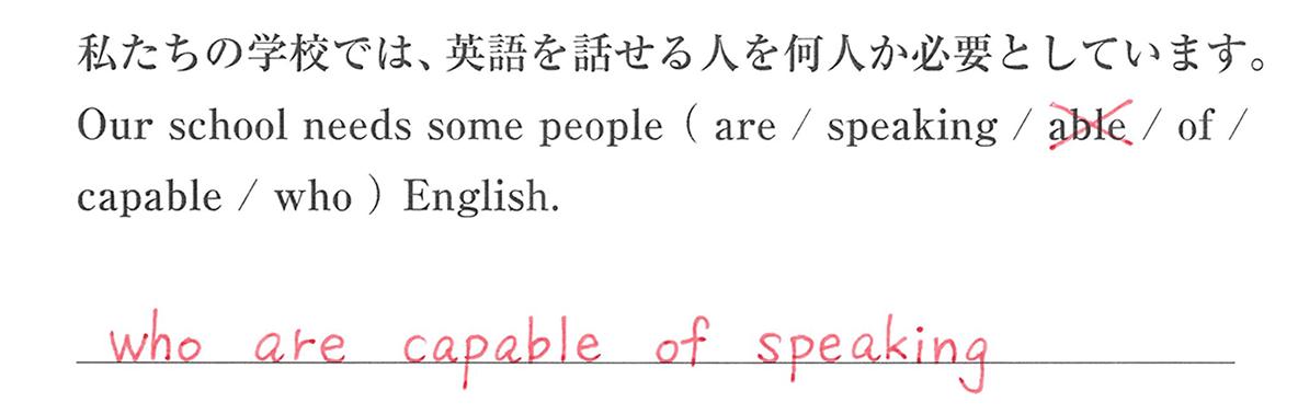 高校英語文法 形容詞・副詞13・14の入試レベルにチャレンジ 答え入り アイコンなし