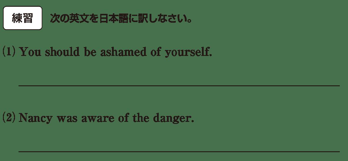 高校英語文法 形容詞・副詞15・16の練習(1)(2) アイコンあり