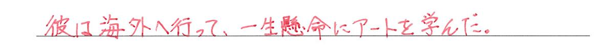 高校英語文法 形容詞・副詞17・18の練習(1)の答え アイコンなし