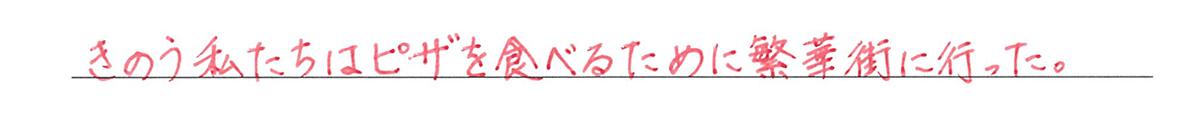 高校英語文法 形容詞・副詞17・18の練習(2)の答え アイコンなし