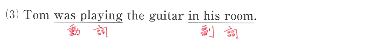 高校英語文法 5文型1・2の練習(3)の答え アイコンなし