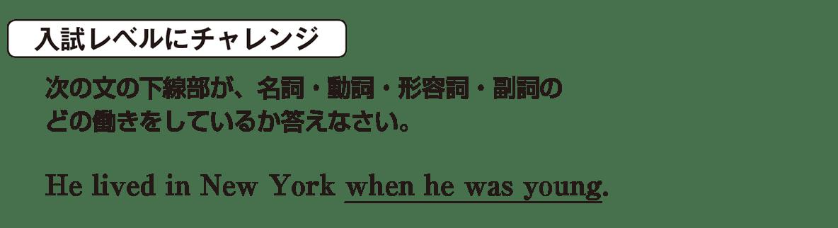 高校英語文法 5文型1・2の入試レベルにチャレンジ アイコンあり