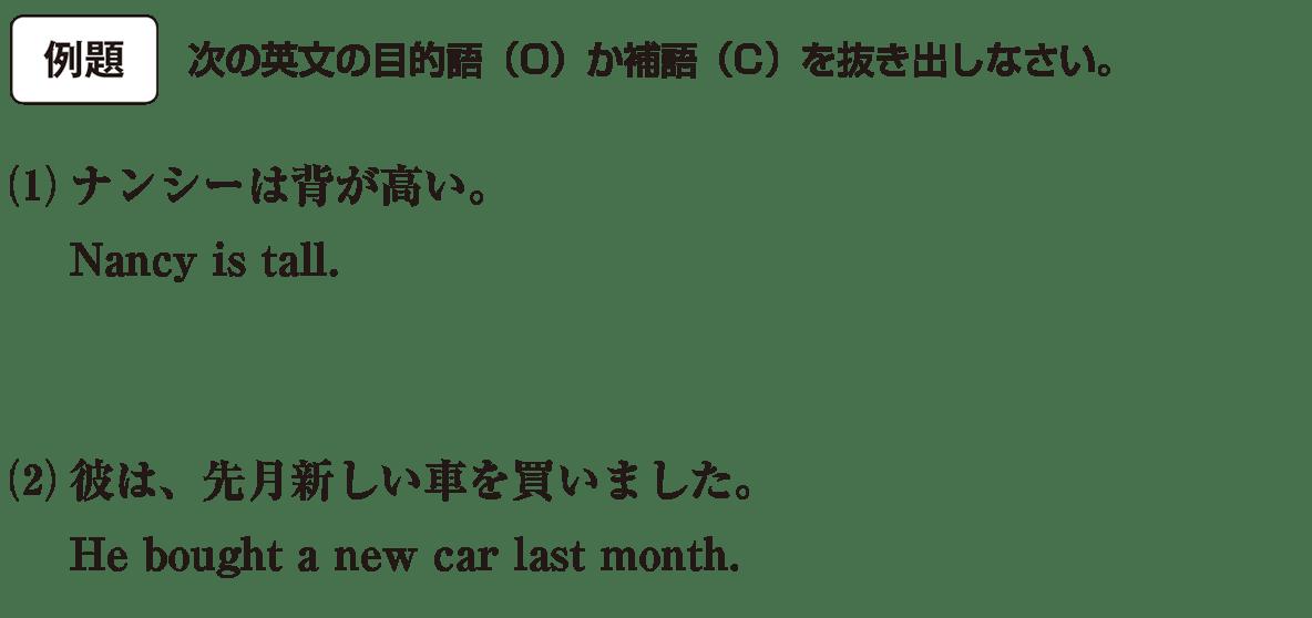 高校英語文法 5文型3・4の例題(1)(2) アイコンあり