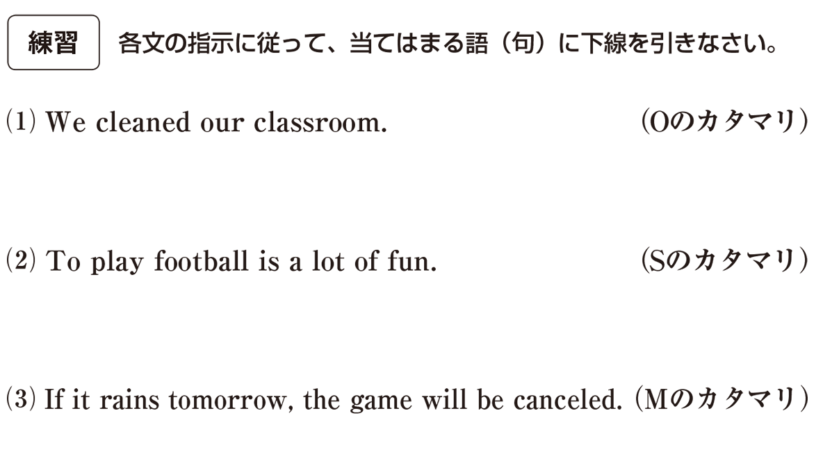 高校英語文法 5文型3・4の練習(1)(2)(3)
