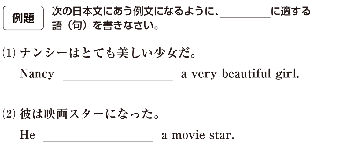 高校英語文法 5文型7・8の例題(1)(2) アイコンあり
