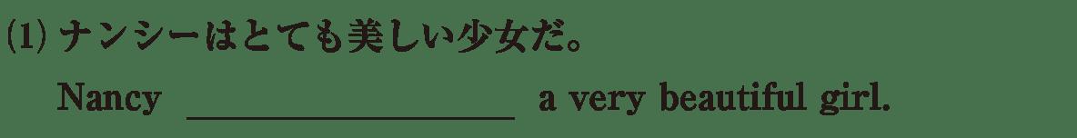 高校英語文法 5文型7・8の例題(1) アイコンなし
