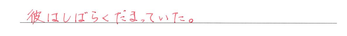 高校英語文法 5文型7・8の練習(2)の答え アイコンなし