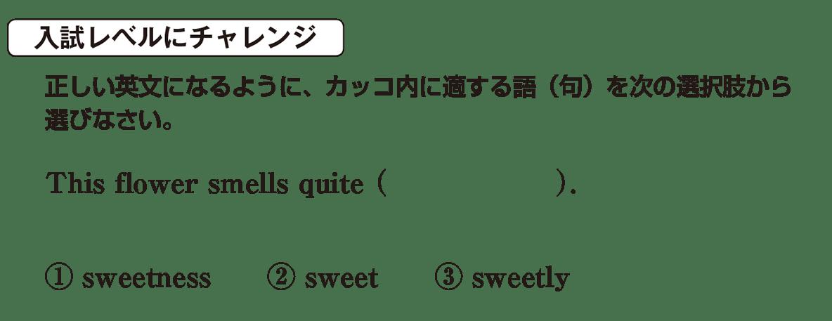 高校英語文法 5文型7・8の入試レベルにチャレンジ アイコンあり