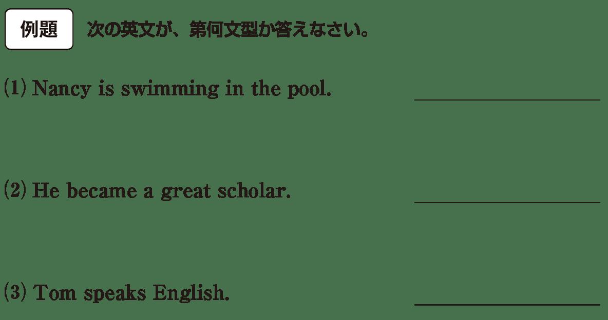 高校英語文法 5文型9・10の例題(1)(2) アイコンあり