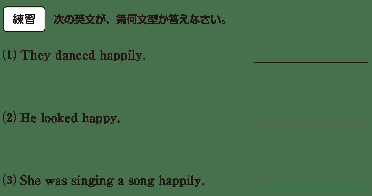 高校英語文法 5文型9・10の練習(1)(2) アイコンあり