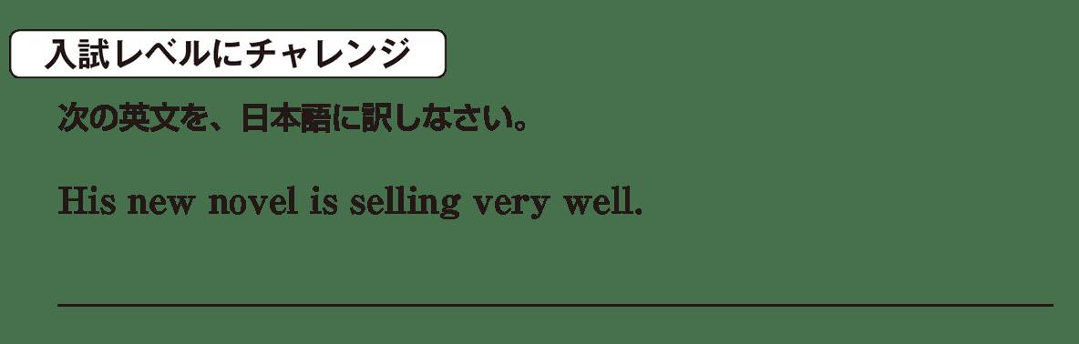 高校英語文法 5文型9・10の入試レベルにチャレンジ アイコンあり