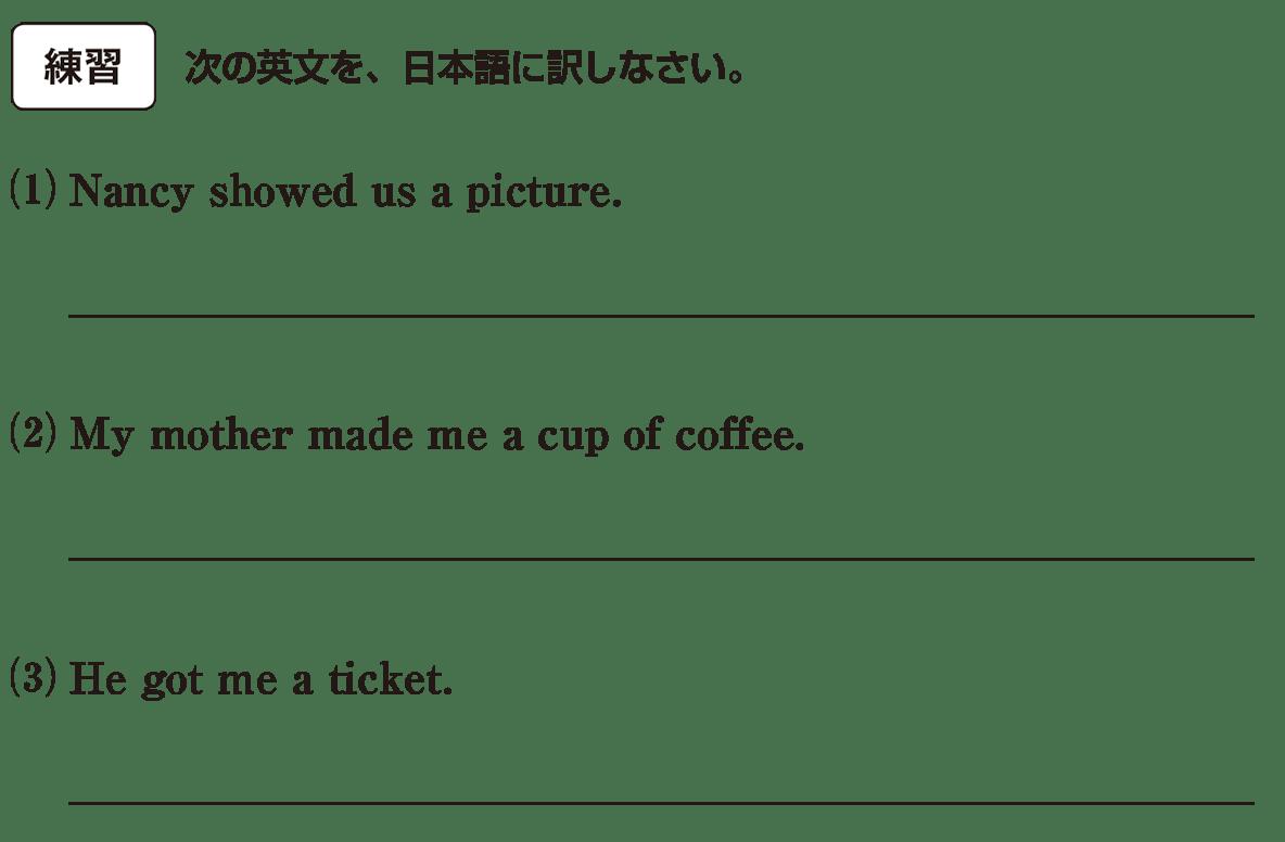 高校英語文法 5文型11・12の練習(1)(2)(3) アイコンあり