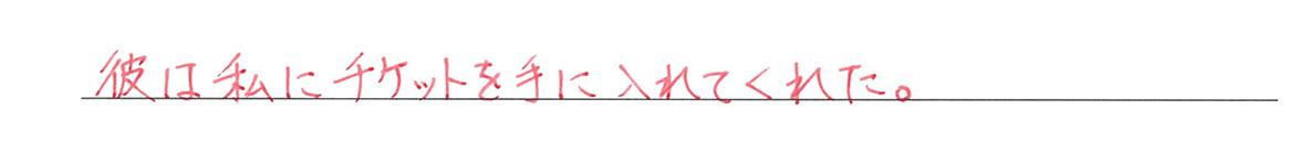 高校英語文法 5文型11・12の練習(3)の答え アイコンなし