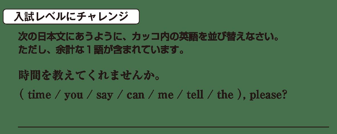 高校英語文法 5文型11・12の入試レベルにチャレンジ アイコンあり