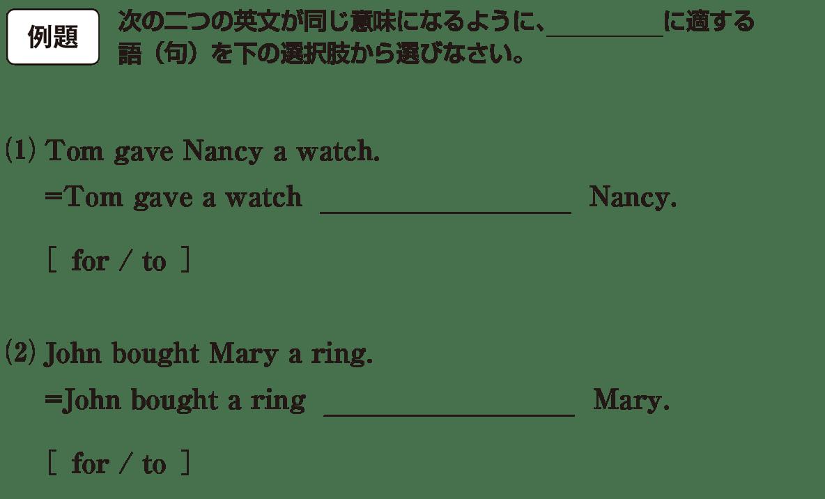 高校英語文法 5文型13・14の例題(1)(2) アイコンあり