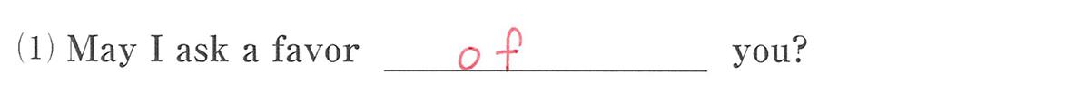 高校英語文法 5文型13・14の練習(1)の答え アイコンなし