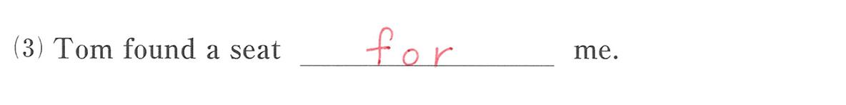 高校英語文法 5文型13・14の練習(3)の答え アイコンなし
