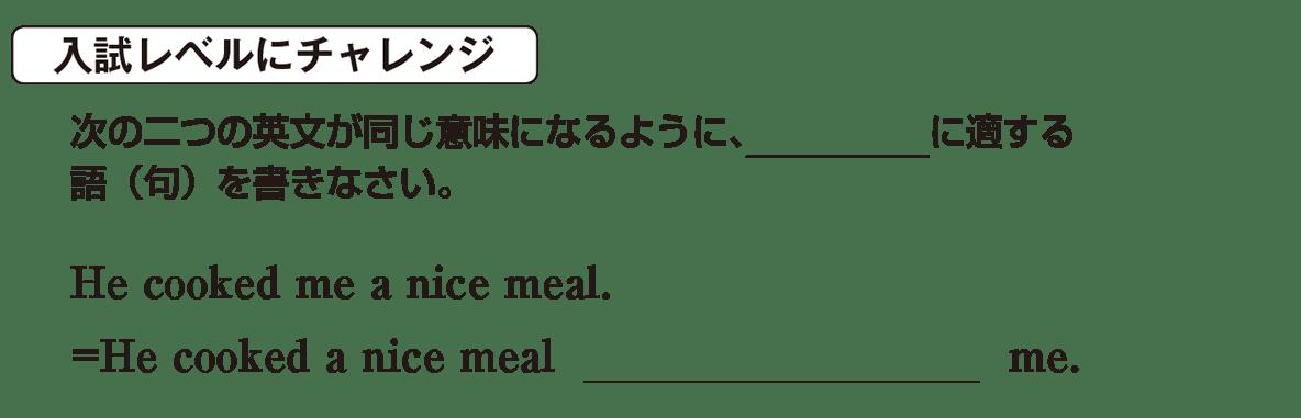 高校英語文法 5文型13・14の入試レベルにチャレンジ アイコンあり