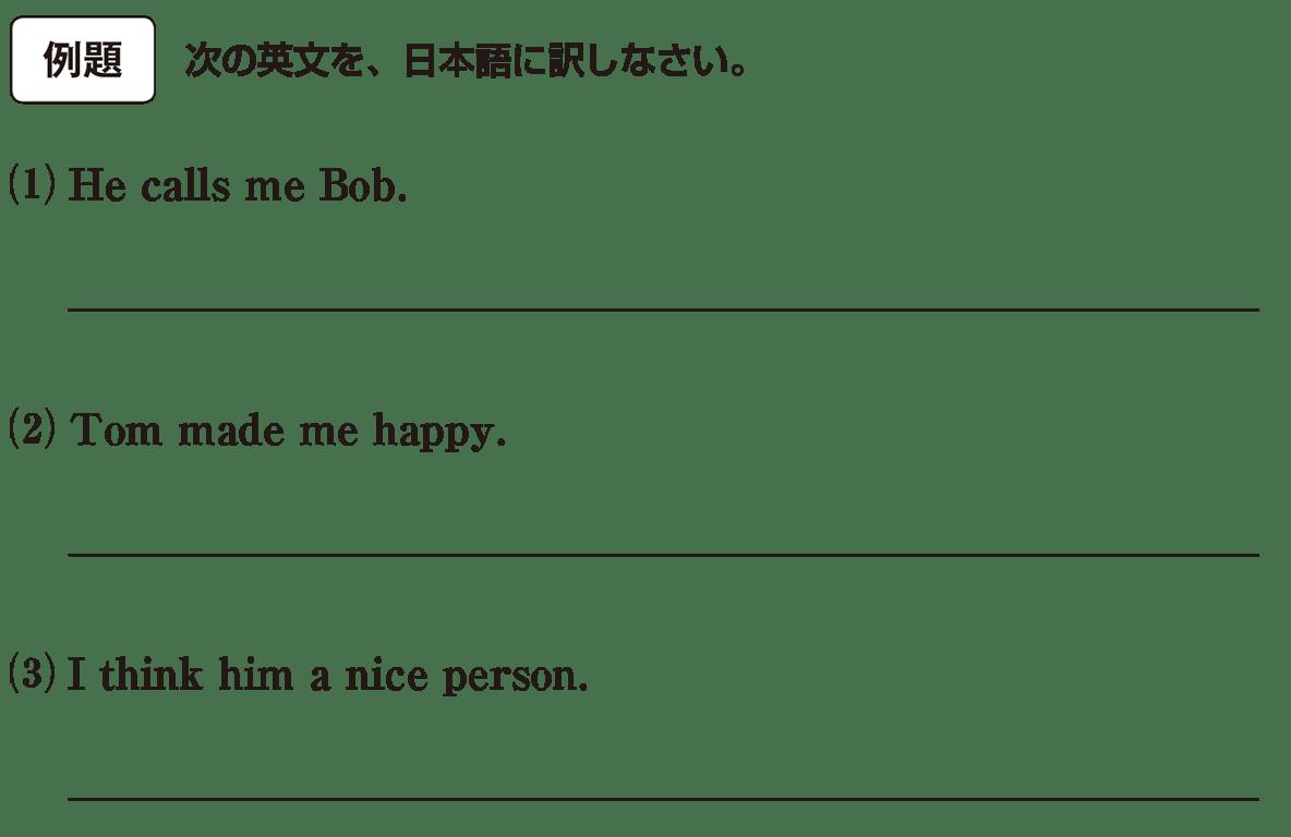 高校英語文法 5文型15・16の例題(1)(2) アイコンあり
