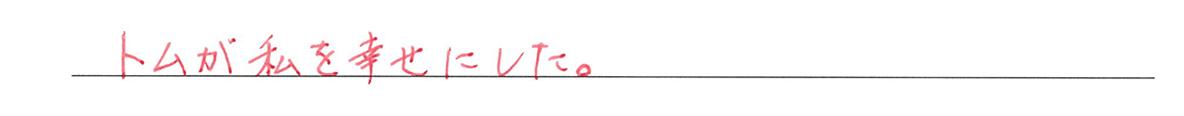 高校英語文法 5文型15・16の例題(2) 答え入り アイコンなし