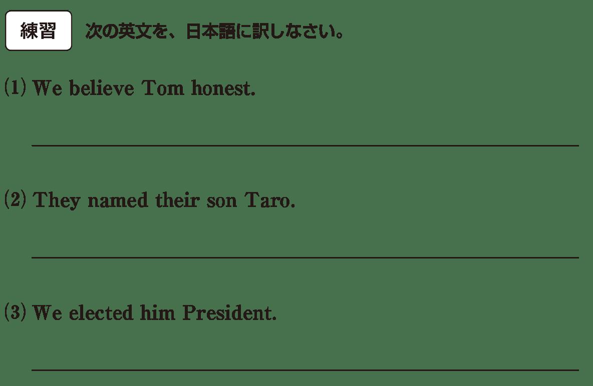 高校英語文法 5文型15・16の練習(1)(2)(3) アイコンあり