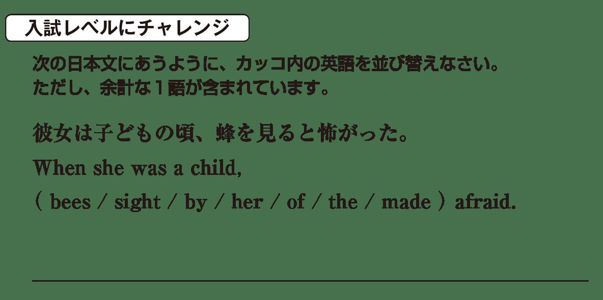高校英語文法 5文型15・16の入試レベルにチャレンジ アイコンあり