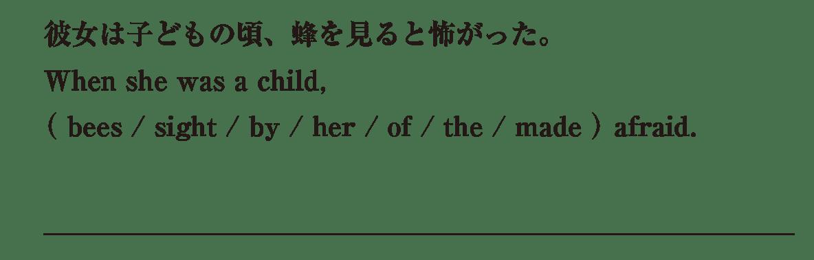 高校英語文法 5文型15・16の入試レベルにチャレンジ アイコンなし