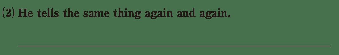 高校英語文法 強調・倒置・挿入・省略・同格1・2の例題(2) アイコンなし