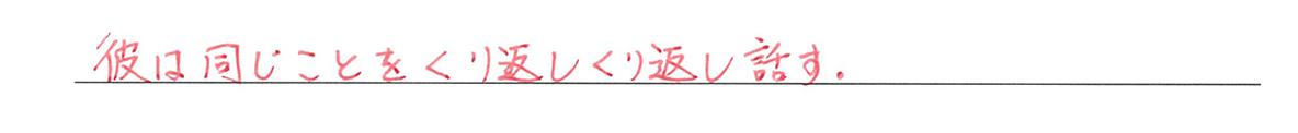 高校英語文法 強調・倒置・挿入・省略・同格1・2の例題(2) 答え入り アイコンなし