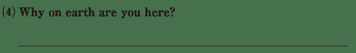 高校英語文法 強調・倒置・挿入・省略・同格1・2の例題(4) アイコンなし