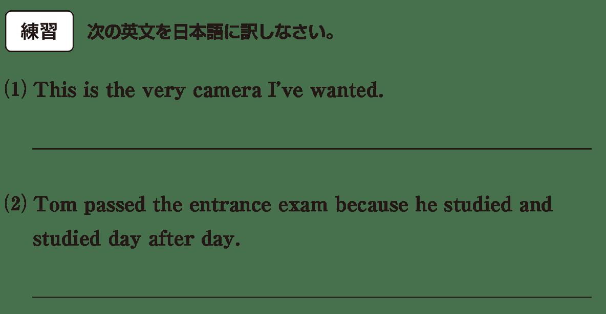高校英語文法 強調・倒置・挿入・省略・同格1・2の練習(1)(2) アイコンあり