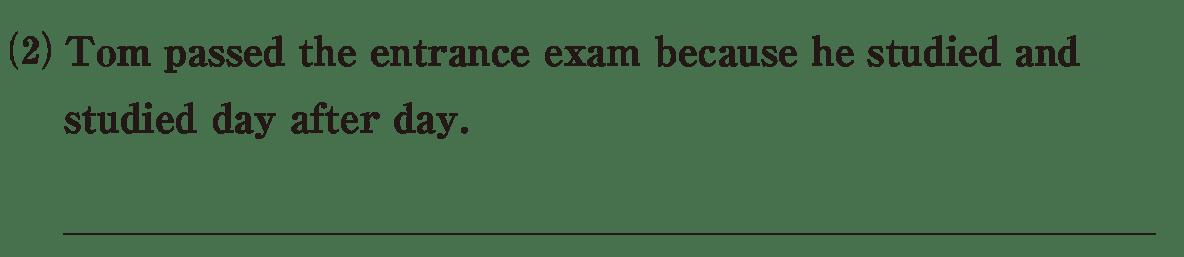 高校英語文法 強調・倒置・挿入・省略・同格1・2の練習(2) アイコンなし