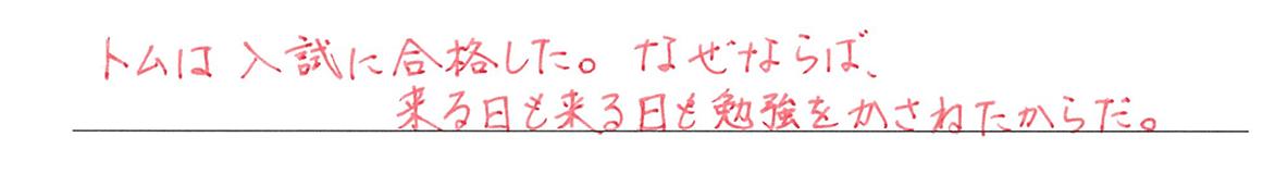 高校英語文法 強調・倒置・挿入・省略・同格1・2の練習(2)の答え アイコンなし