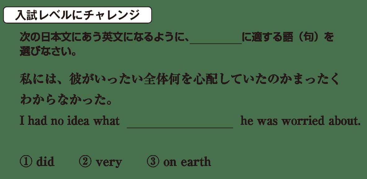 高校英語文法 強調・倒置・挿入・省略・同格1・2の入試レベルにチャレンジ アイコンあり