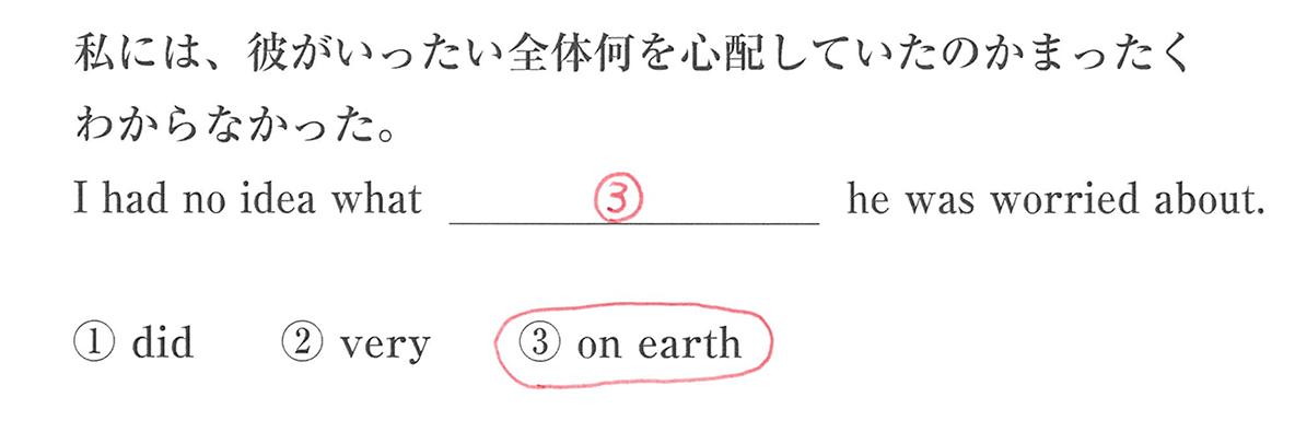 高校英語文法 強調・倒置・挿入・省略・同格1・2の入試レベルにチャレンジ 答え入り アイコンなし