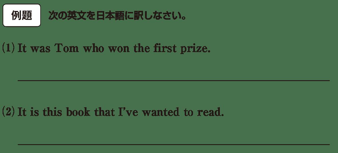 高校英語文法 強調・倒置・挿入・省略・同格3・4の例題(1)(2) アイコンあり