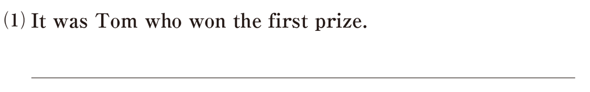 高校英語文法 強調・倒置・挿入・省略・同格3・4の例題(1) アイコンなし