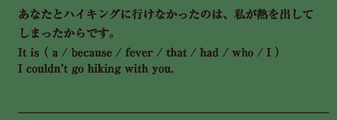 高校英語文法 強調・倒置・挿入・省略・同格3・4の入試レベルにチャレンジ アイコンなし