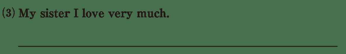 高校英語文法 強調・倒置・挿入・省略・同格5・6の例題(3) アイコンなし