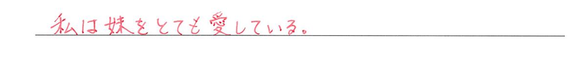 高校英語文法 強調・倒置・挿入・省略・同格5・6の例題(3) 答え入り アイコンなし