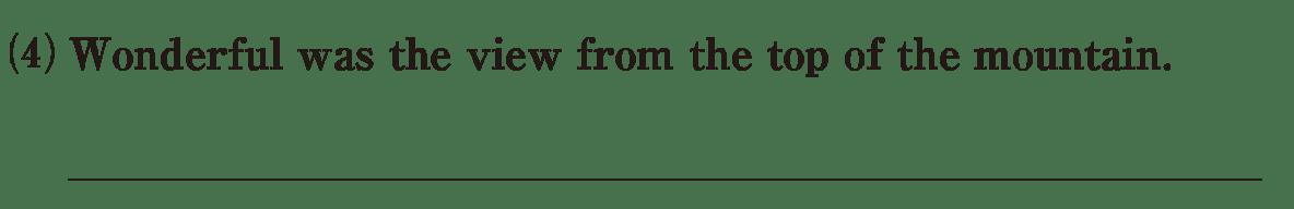高校英語文法 強調・倒置・挿入・省略・同格5・6の例題(4) 答え入り