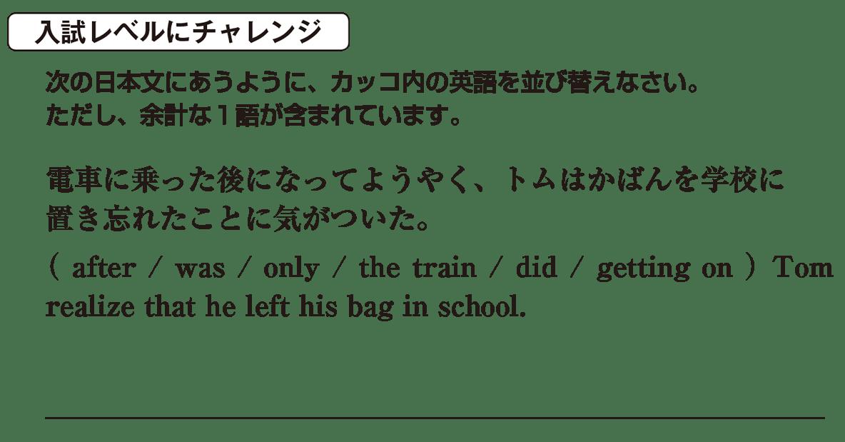 高校英語文法 強調・倒置・挿入・省略・同格5・6の入試レベルにチャレンジ アイコンあり